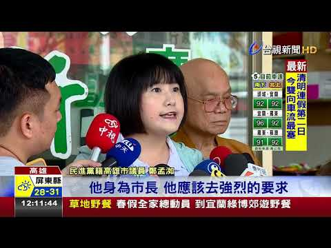 PO文罵鄭孟洳鍵盤手落網:看她質詢太生氣