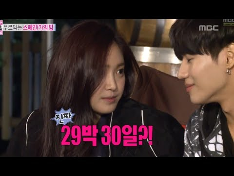 We Got Married, Tae-min, Na-eun, Key, Jeong Eun-ji, Double Date(26) #11, 태민-손나은(26) 20131