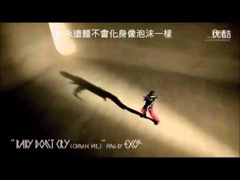 [繁中字幕] EXO-M -Baby Don't Cry
