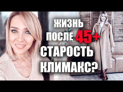 МНЕ 48 ЛЕТ✦КАК ЖИТЬ ДАЛЬШЕ✦СТАРОСТЬ✦КОМПЛЕКСЫ✦ДЕПРЕССИЯ✦ТАТЬЯНА РЕВА photo