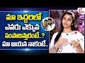 Anchor Shyamala Reveals about Her Husband Income | Yem chepparu Syamala garu | SumanTV Gold