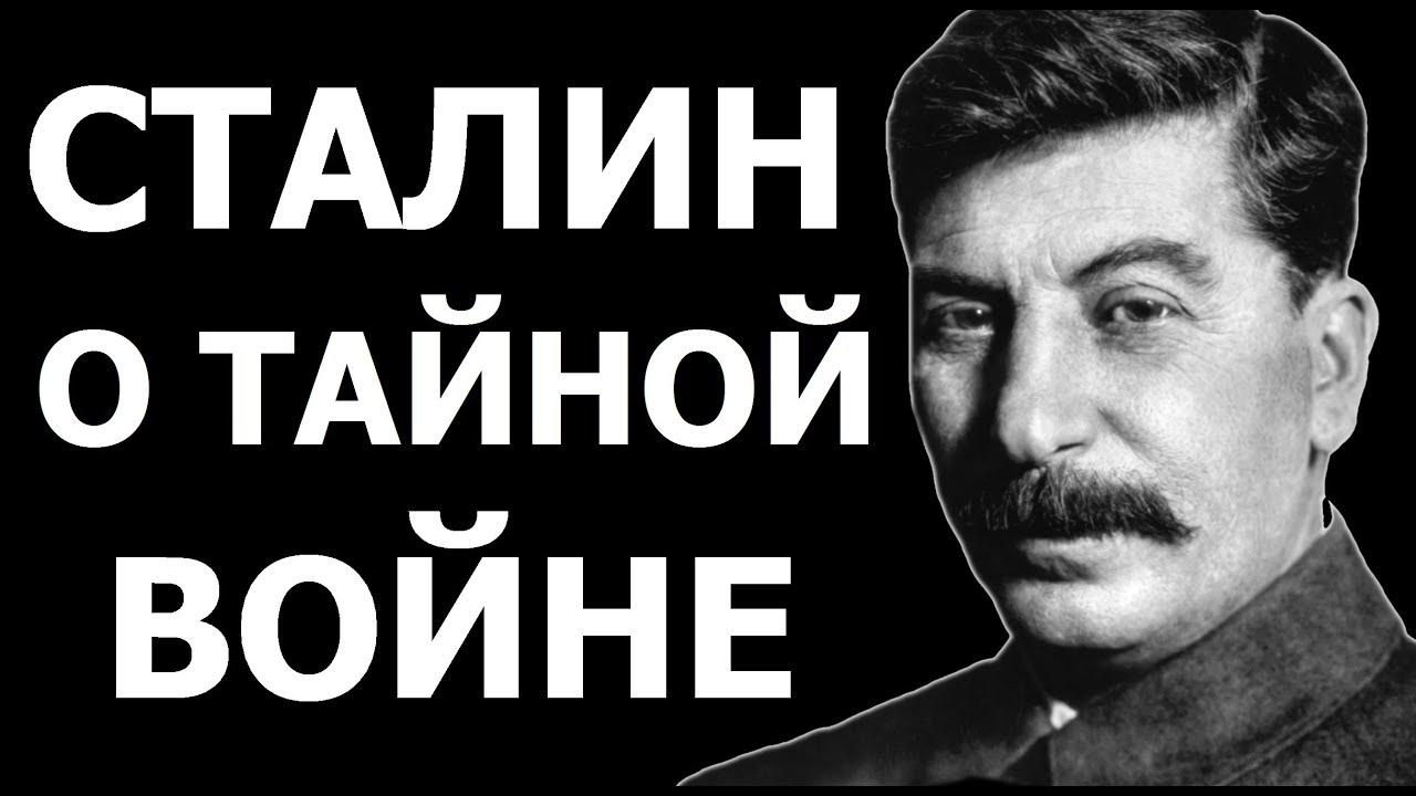 Сталин о тайной войне против нас