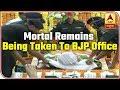 Manohar Parrikar Demise: Mortal Remains Being Taken To BJP Office | ABP News