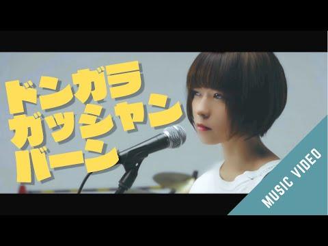 みるきーうぇい「ドンガラガッシャンバーン」Music Video