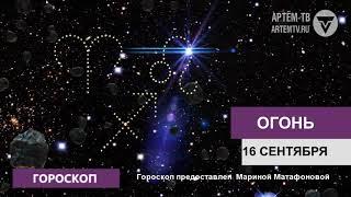 Гороскоп на 16 сентября 2019 г.