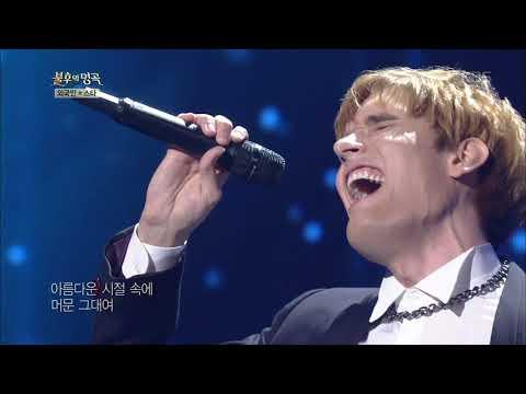 불후의명곡 Immortal Songs 2 - 시메 코스타 - Never Ending Story