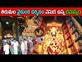 Tirumala Vaikunta Darshanam Unkown Facts |తిరుమల వైకుంఠ దర్శనం వెనుక ఉన్న రహస్యం|| Vaikunta Ekadasi