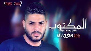 Cheb Houssem - EL MEKTOUB -  Avec Kacimo