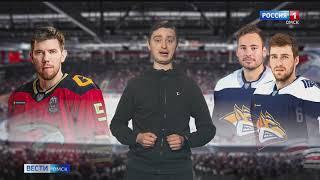 Омский «Авангард» начинает битву за финал восточной конференции плей-офф Кубка Гагарина