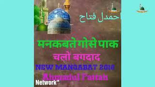 Ahmadul Fattah New Manqabat  Gause pak Bagdada chalo 2018 2019
