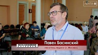 Эксклюзивное интервью. Павел Басинский