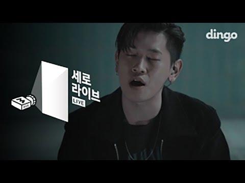 크러쉬 - 우아해 (Woo Ah) [세로라이브] CRUSH - Woo Ah