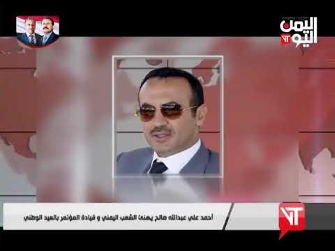 احمد علي عبدالله صالح يهنىء الشعب اليمني بالذكرى ال29 لقيام الجمهورية اليمنية