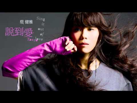 蔡健雅 Tanya Chua - LETTING GO