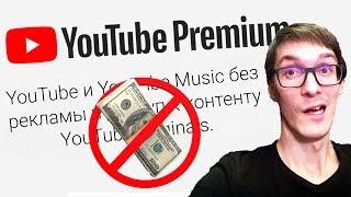 YOUTUBE БЕЗ РЕКЛАМЫ   Платные подписки YouTube Premium, Music и Originals
