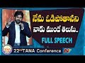 TANA Convention: Pawan Kalyan says he predicted poll defeat; warns fans