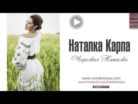 Наталка Карпа - В саду, Чорнявая Наталка, Калина (AUDIO)