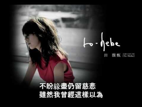 田馥甄 Hebe-為你我受冷風吹 (林憶蓮) 百萬大歌星錄影 完整版