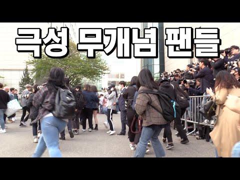 [Full] 무개념 팬들 때문에 아수라장 된 NCT 2018 출근길 @ 180420 KBS 뮤직뱅크
