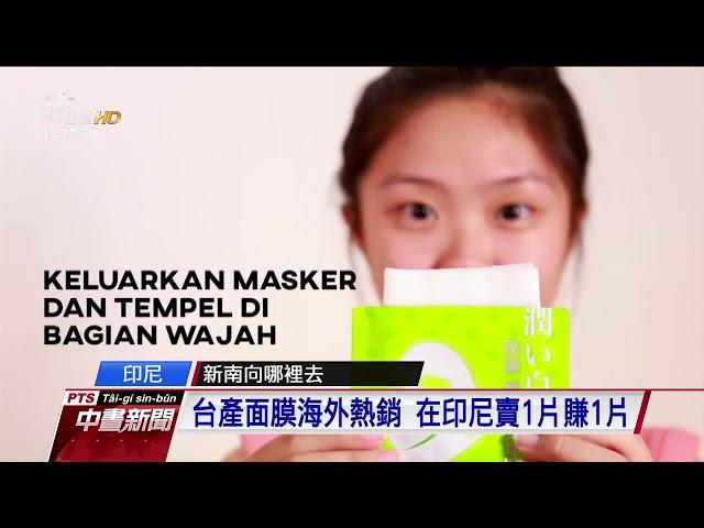 台灣美妝產品進軍印尼 面膜毛利可觀