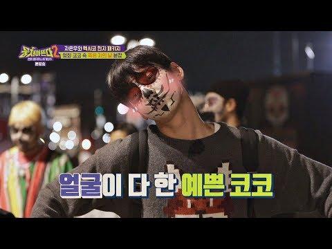 나보다 예뻐..☆ 〈코코〉 분장의 정석 ☞ 은우(Cha Eun Woo) 코코 뭉쳐야 뜬다(Package tour)2 6회