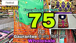 🔥😍75 Rs Wholesale Festival Special / Ladies Suits Cotton Chanderi Suits Best Variety For girls 🔥