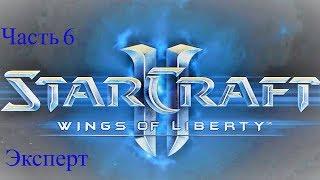 Компания StarCraft2 WoL (Часть 6, уровень сложности эксперт)
