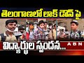 College Students Reaction On Coronavirus Second Wave Lockdown | Telangana Lockdown | ABN Telugu