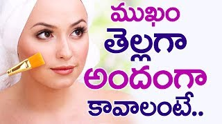 Home Remedies For Glowing Skin In Telugu I Whitening Face Pack Beauty Tips