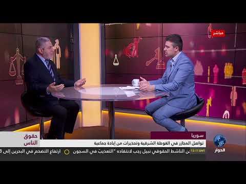 حقوق الناس : سوريا - تواصل المجازر في الغوطة وتحذيرات من إبادة جماعية