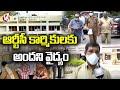 RTC Employees Facing Problems At TSRTC Hospital In Tarnaka   V6 News