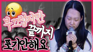 [10cm - 스토커] 떨림 반 노래 반😌 서울영상고 양다희|전교노래자랑