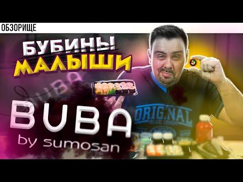 Доставка BUBA BY SUMOSAN | Почти зубы поломали!1! буба бай сумосан