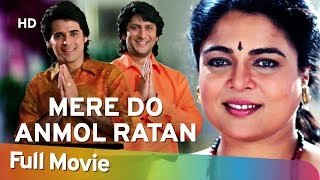 Mere Do Anmol Ratan (1998) HD | Arshad Warsi | Reema Laago | Mukul Dev | Bollywood Superhit Movie