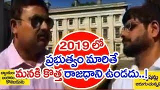 End of Amaravati if TDP Govt goes : Telugu NRI..