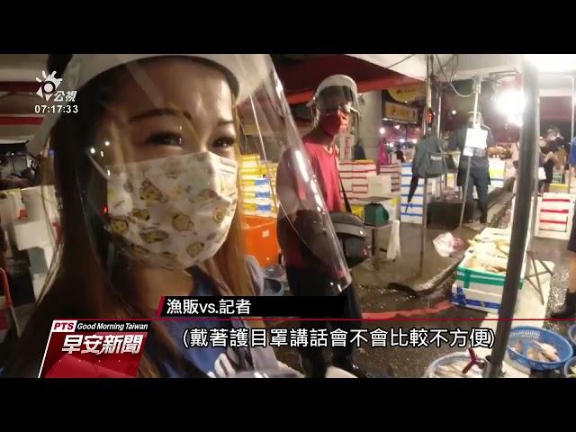 基隆崁仔頂漁市祭防疫新規 口罩、面罩加手套才能進漁市場