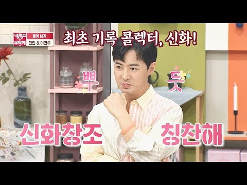 최초 기록 컬렉터 신화(SHINHWA)♨ 신화 창조 너무 고마워요♥ 냉장고를 부탁해 232회