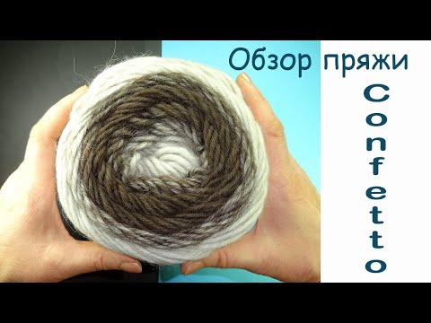 Обзор итальянской пряжи «Confetto» из магазина www.100wool.it