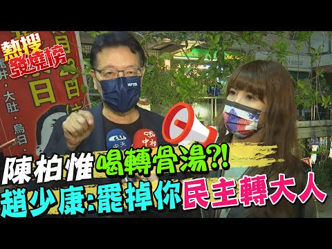 下架3Q哥! 趙少康:罷掉陳柏惟才是民主轉骨湯|熱搜發燒榜  @中天電視
