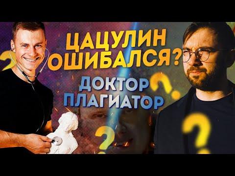 ЦАЦУЛИН vs. ДОК. Углеводы: разбор КРИТИКИ «доктора» Егорова. Борис отвечает #4