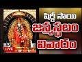 Shirdi Sai Birth Place Controversy LIVE | 10TV News