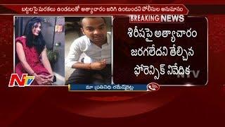 'Beautician Sirisha was not Raped' : Primary Forensic Re..