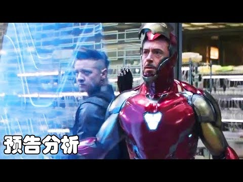 《复联4》预告分析,钢铁侠最新战甲曝光,众英雄集结对战灭霸