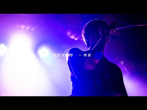PLOT SCRAPS「一等星」Official Live Music Video