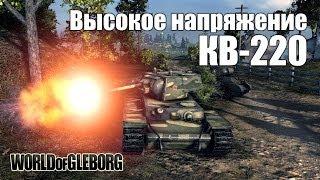 World of Gleborg. КВ-220 - Высокое напряжение!