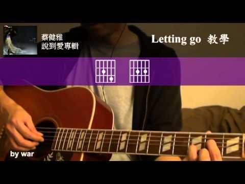蔡健雅 Letting go (教學)