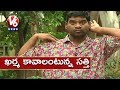 Bithiri  Satire on Pawan Kalyan response on 3 Marriages