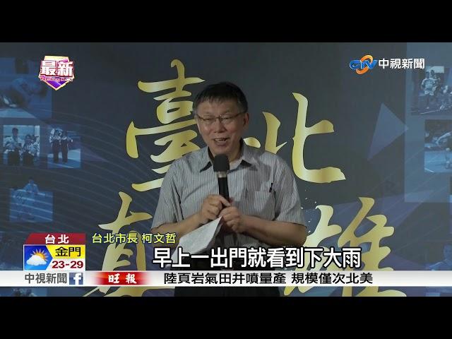 北市亞運選手慶功宴 柯P頒出千萬獎勵金