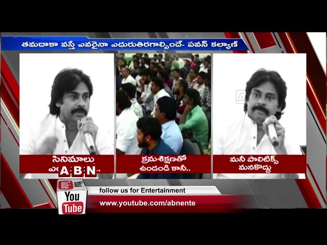 Pawan Kalyan Gives Clarity On His Re Entry Into Movies  | ABN Telugu
