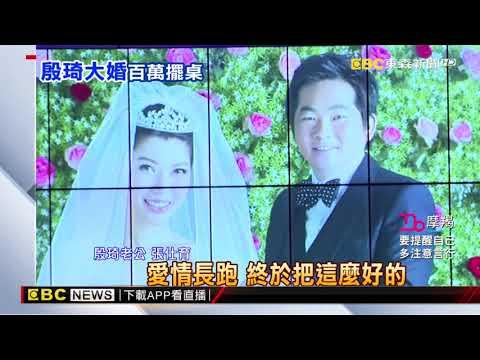 殷琦嫁10億身家老公 高檔婚宴砸上百萬